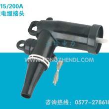 供应ZT-15-200A肘型电缆接头、10KV带开关电缆分接箱、永珍批发