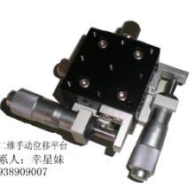 供应位移平台/滑台/手动调整架/型号XY40