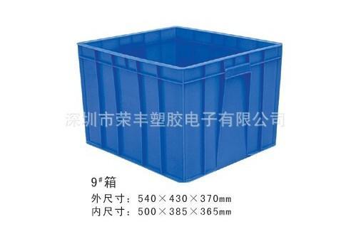 供应9#周转箱胶箱塑料箱胶筐深圳周转箱塑料储物箱