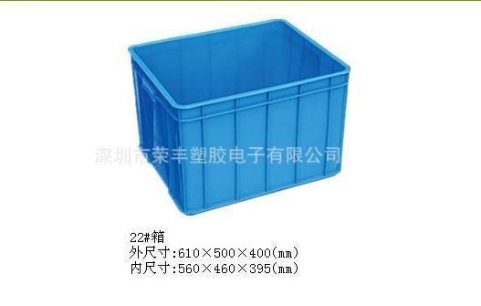 供应22#周转箱胶箱塑料箱胶筐深圳周转箱塑料储物箱