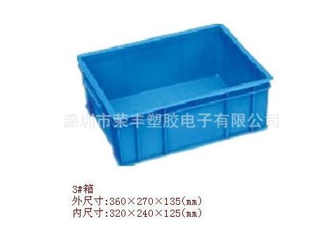 供应3#周转箱胶箱塑料箱胶筐深圳周转箱塑料储物箱