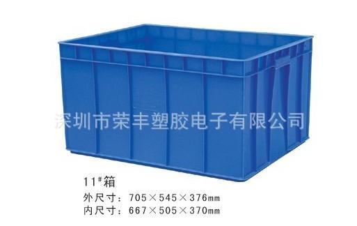 供应11#周转箱胶箱塑料箱胶筐深圳周转箱塑料储物箱