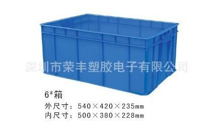 供应6#周转箱胶箱塑料箱深圳周转箱塑料储物箱