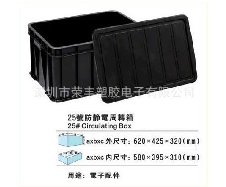 供应25#防静电周转箱胶箱防静电箱黑色塑料箱胶筐