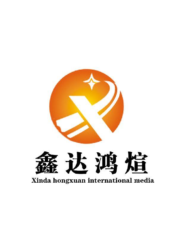 鑫达鸿煊国际文化传媒(北京)有限公司