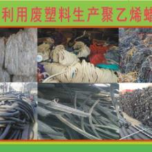 供应废塑料再生新途径