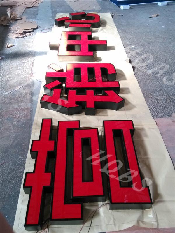 上海不锈钢烤漆发光字制作公司图片