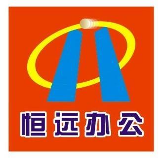 西安恒远办公设备有限公司