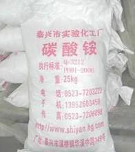 供应碳酸铵