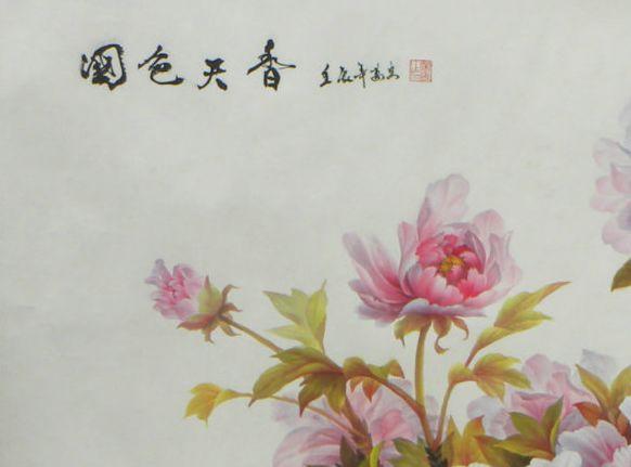 供应国画牡丹画-花鸟画工笔画六尺横幅图片