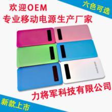 时尚超薄型移动电源5000毫安苹果三星通用手机充电宝厂家批发批发