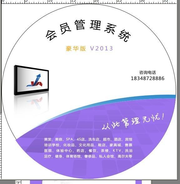 供应邯郸发廊软件
