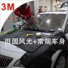 供应3M田园风光黑衣骑士 3M隔热防爆膜 3M贴膜 3M中国