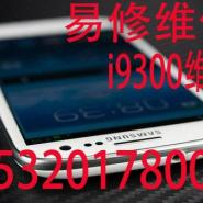 天津三星W899w999换屏i9300换屏图片