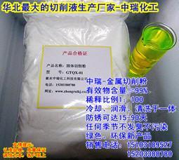 供应丽水切削液丨切削粉丨切削液厂家