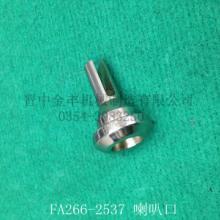 哪里卖精梳机配件厂家喇叭口FA266-2537精梳机配件压轮轴 精梳机25精梳机配件图片