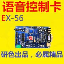 供应LED语音控制卡批发