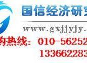 供应2013-2017年中国纸浆行业前景评估及可行性研究报告