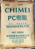 供应PC台湾奇美PC-115中粘度/文具 原子笔身 玩具 透明成形品