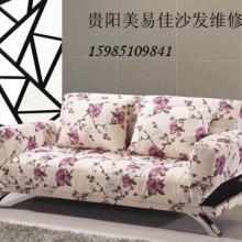 供应24贵阳修理各种高低档沙发翻新维修批发
