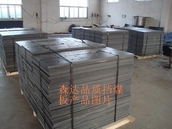 供应价格实惠经久耐磨的高分子挡煤板图片