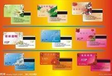 供应新疆乌鲁木齐专业制卡公司/各种卡片/PVC卡,磁条卡IC ID卡图片