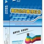 天津会员消费系统天津积分软件图片