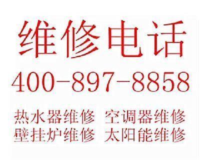 上海售后服务中心沈阳空调维修图片/上海售后服务中心沈阳空调维修样板图 (1)