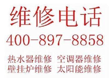 上海售后服务中心沈阳空调维修图片