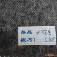 供应AG30纺服装衬布