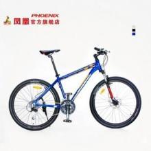 供应凤凰自行车新品26寸27速