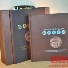 第三套人民币经典珍藏册