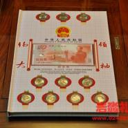 伟大领袖纪念钞纪念币图片