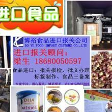 供应广州进口果露酒进口报关有哪些手续