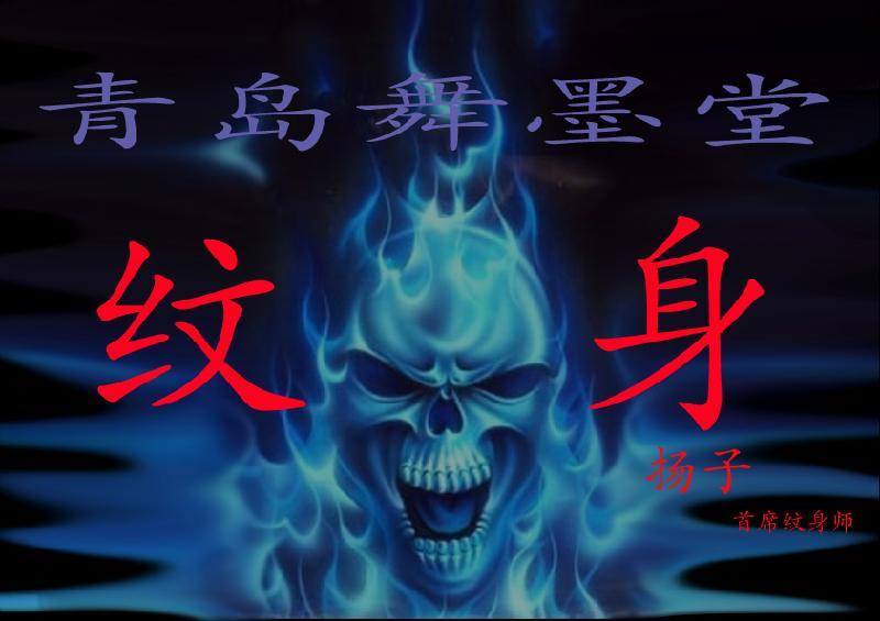 青岛舞墨堂专业纹身图片