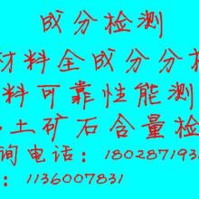 供应PET/PBT塑料块(组成分)分析 电18028719383图片