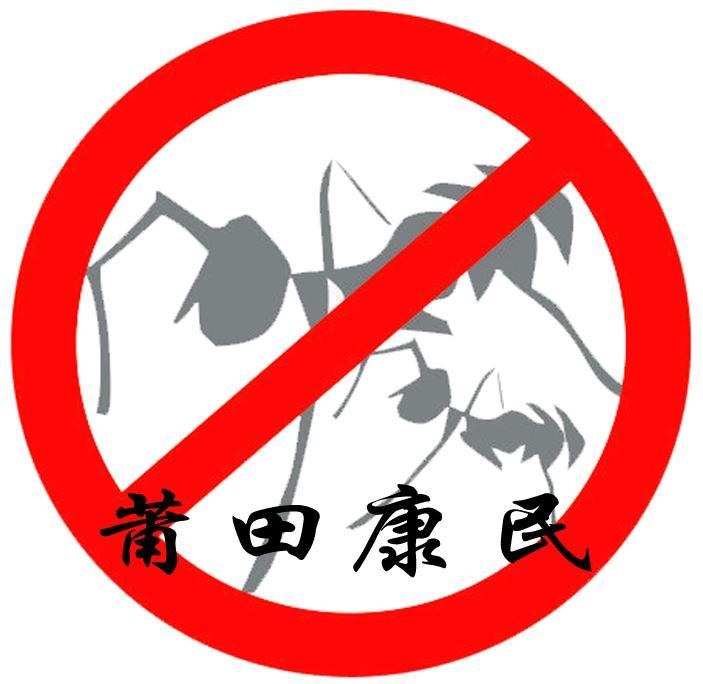 供应园林古树的白蚁防治-莆田康民白蚁