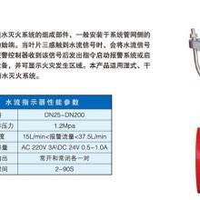 供应天津水流指示器