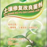 土壤改良剂土壤修复剂微元土壤修复改良菌剂微生物土壤修复改良剂