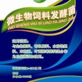 供应微元微生物饲料发酵菌饲料添加剂微生物饲料添加剂生物饲料发酵剂