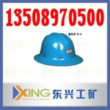 供应安全帽BJLY-1-1大沿矿用安全
