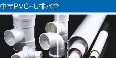 中宇管业pvc-u排水管厂家价格(400x200,12k)-pvc排水管价格 160pvc