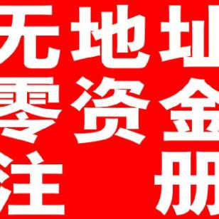 深圳不需要地址不需打资金注册公司图片