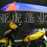 供应广西电瓶车伞