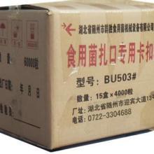供应香菇U型卡扣铝钉批发