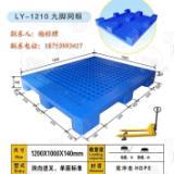 供应长沙1210塑料托盘/pp塑料栈板/PE塑料卡板