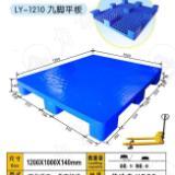 供应哈尔滨最优质的塑料托盘/塑料栈板/塑料卡板厂家