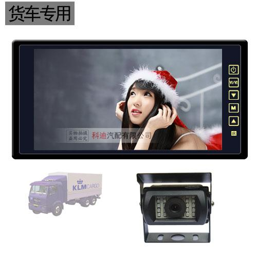 供应货车倒车影像系统9寸显示器后视镜图片 高清图片