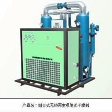 供应组合式微热吸附式干燥机