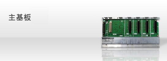 供应三菱plcq系列主基板正品出售图片